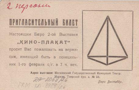 Пригласительный 1926
