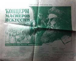 Концерт мастеров украинского искусство