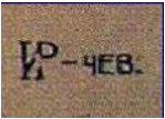 Рабичев Исаак