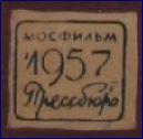 1957-59 Мосфильм прессбюро