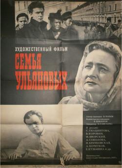 Семья Ульяновых