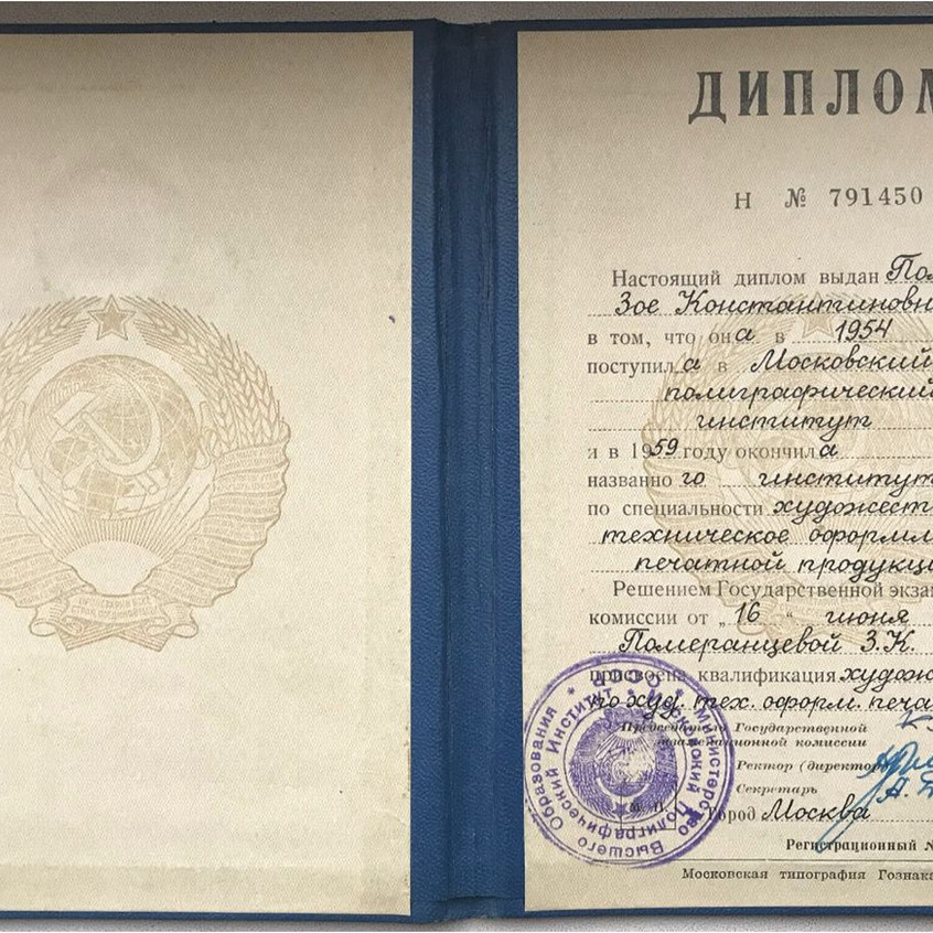 Диплом З. Померанцевой
