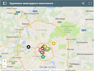 Адреса в Москве советских художников, которые в т.ч. создавали киноплакат. Данные 1927 года.