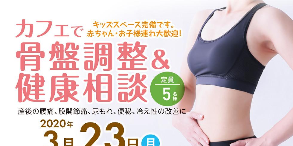 カフェで骨盤調整&健康相談 2020/3/23(月)
