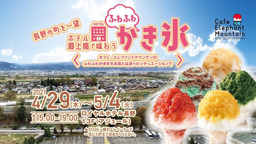 ロイヤルホテル長野 出展FBPOP.jpg