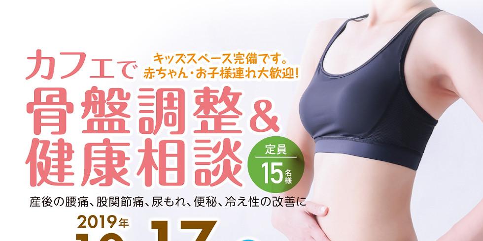 カフェで骨盤調整&健康相談 2019/10/17(木)