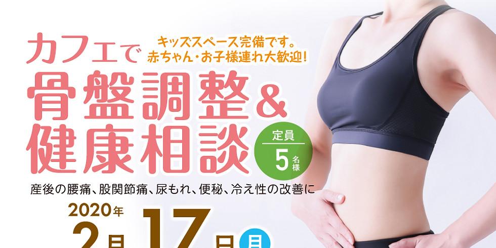 カフェで骨盤調整&健康相談 2020/2/17(月)