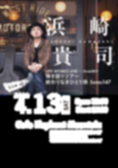 浜崎貴司ライブイベントwebメイン画像.png