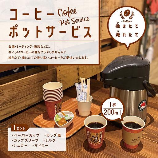 コーヒーポットサービス正方形.jpg