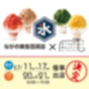 201907東急出店 正方形広告.jpg