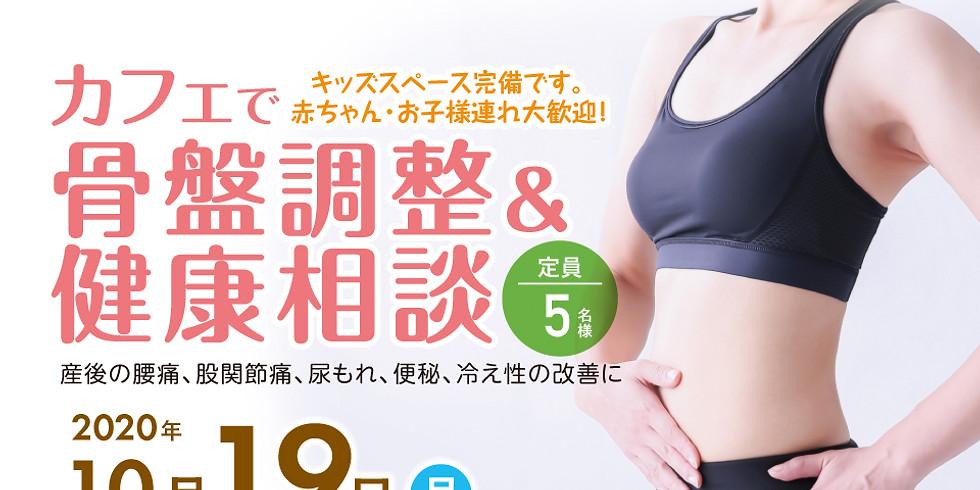 カフェで骨盤調整&健康相談 2020/10/19(月)