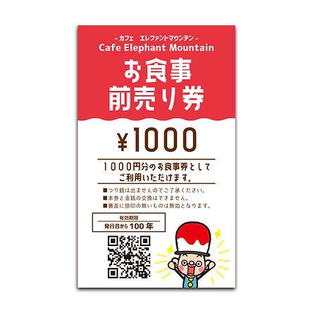 お助けチケット 単体.jpg