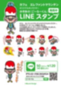 スタンプ紹介A4.jpg