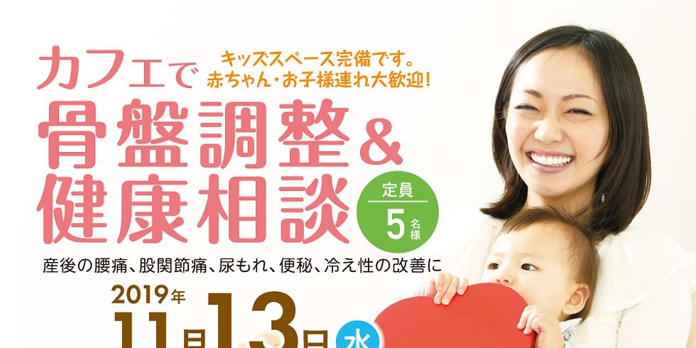 カフェで骨盤調整&健康相談 2019/11/13(水)
