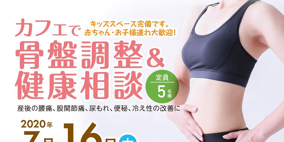 カフェで骨盤調整&健康相談 2020/7/16(木)