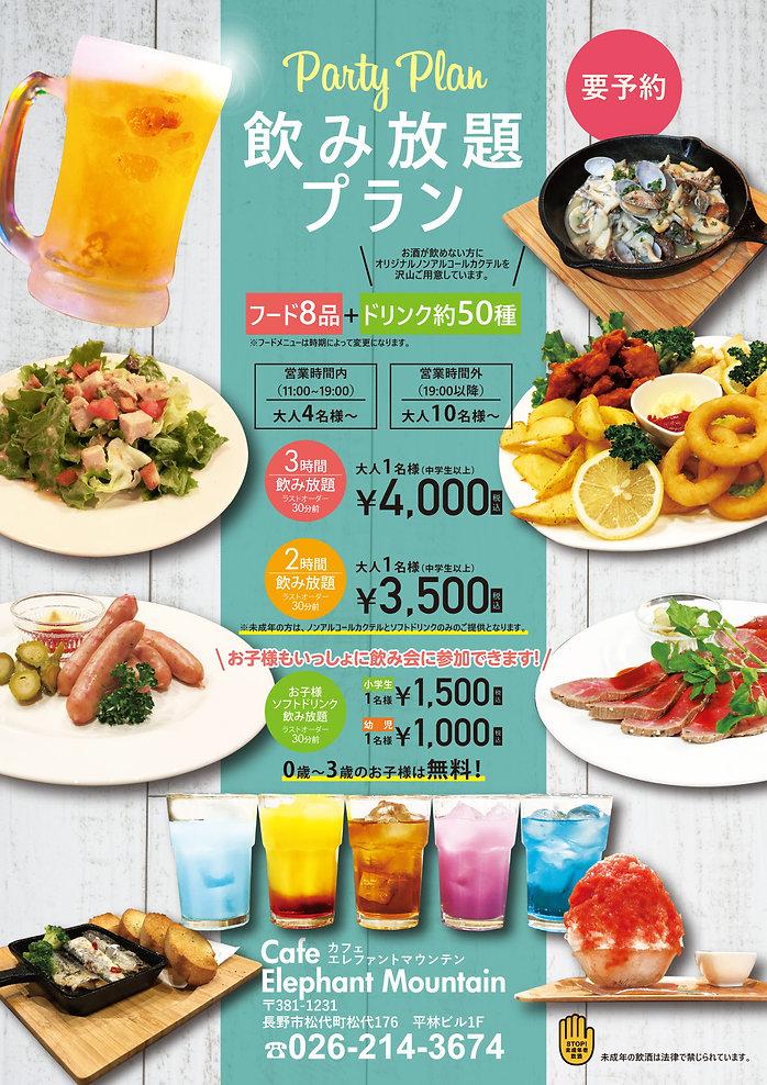 飲み会プランチラシ.jpg