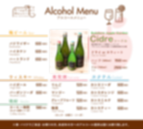アルコールメニュー お酒