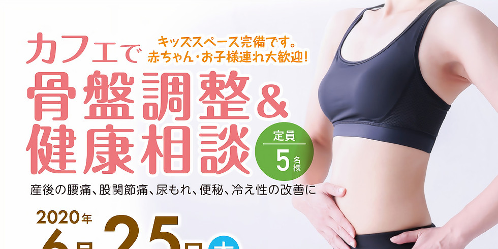 カフェで骨盤調整&健康相談 2020/6/25(木)