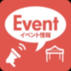 イベント.png