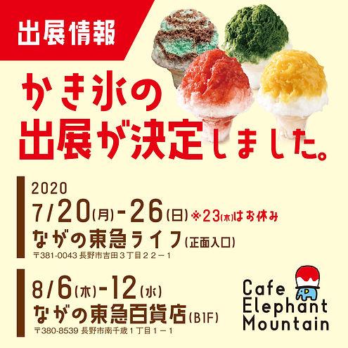 2020かき氷出展POP.jpg