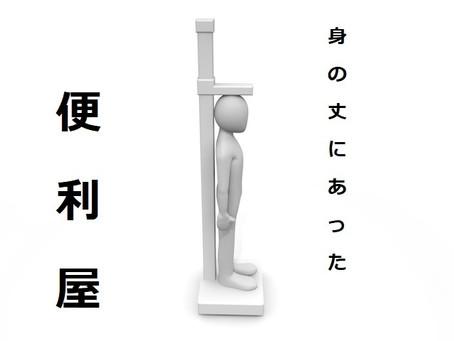 名古屋の便利屋は当店だけではありません・・・