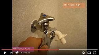 水道、水栓の交換、水漏れ対策