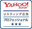 Yahoo!リスティングプロフェッショナル資格取得