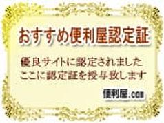 名古屋の便利屋あんしんLife 認定証明書.jpg