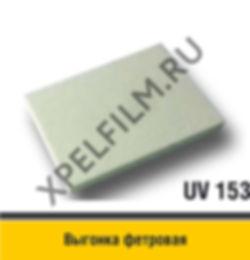 Мягкий фетровый ракель 3М, UV 153, GT 1000