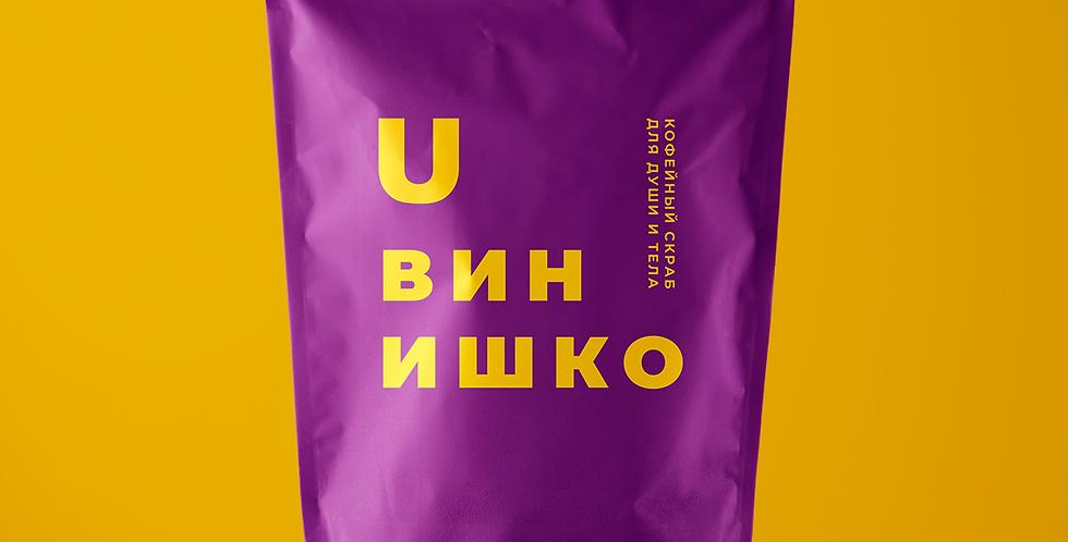 """Кофейный скраб """"Винишко"""""""