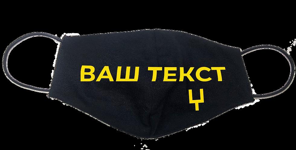Тканевая защитная маска с вашим текстом черная
