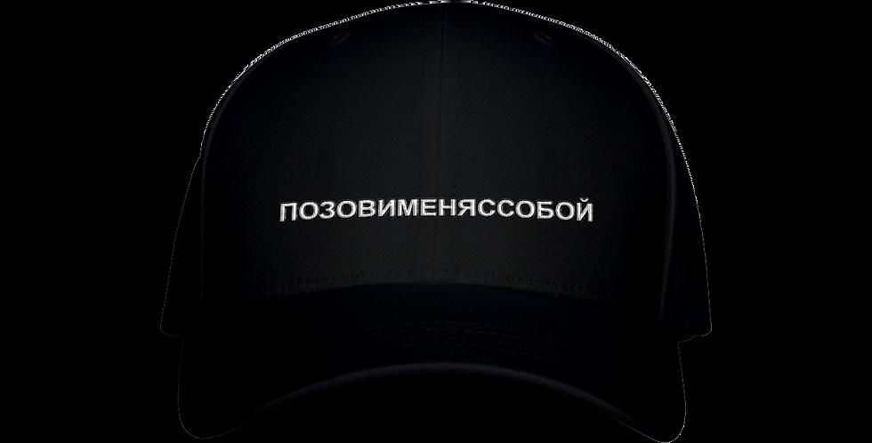 "Кепка ""Позовименяссобой"""