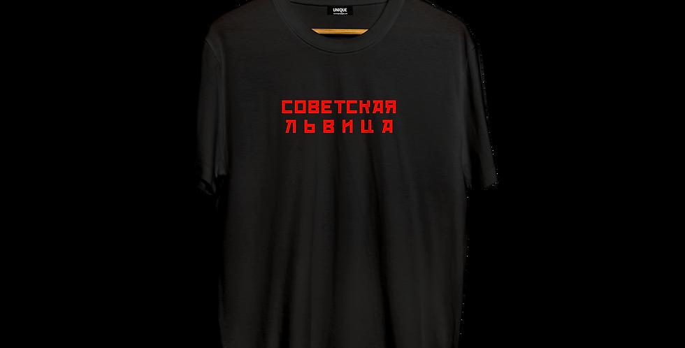 """Футболка """"советская львица"""""""