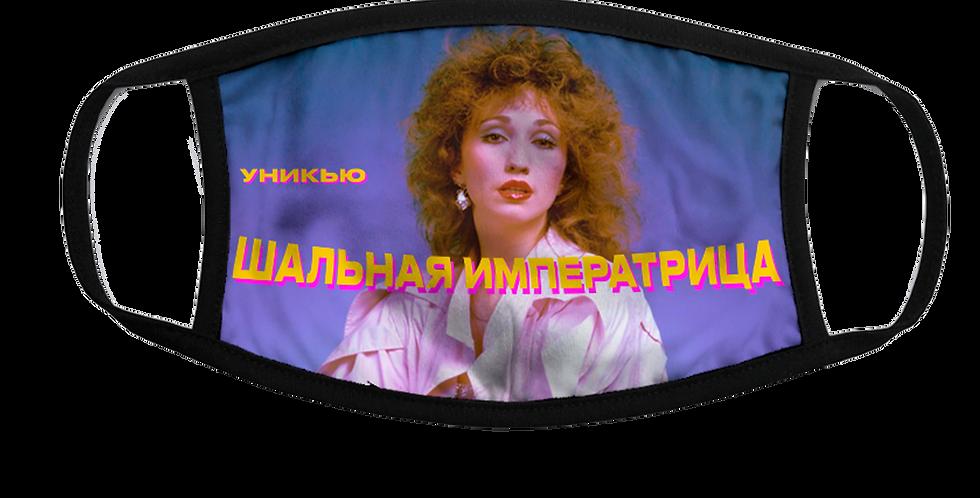 """Тканевая двухслойная защитная маска """"Шальная императрица"""" с фильтрами"""
