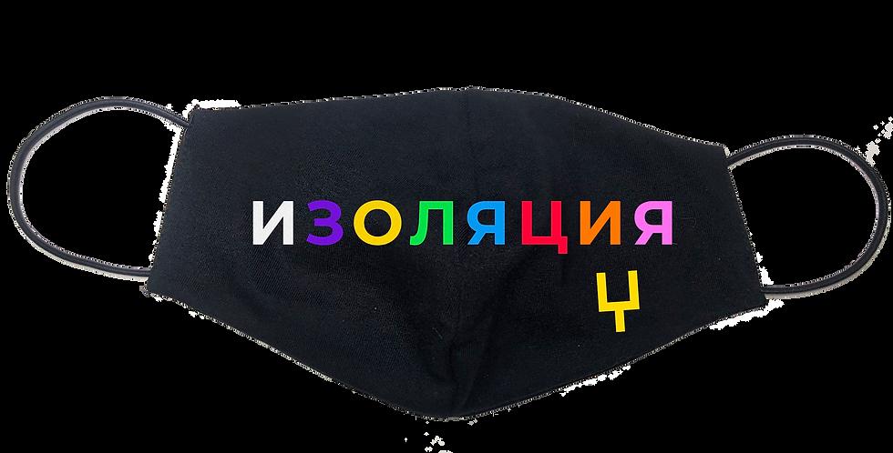 "Тканевая защитная маска ""Цветная изоляция"" черная"