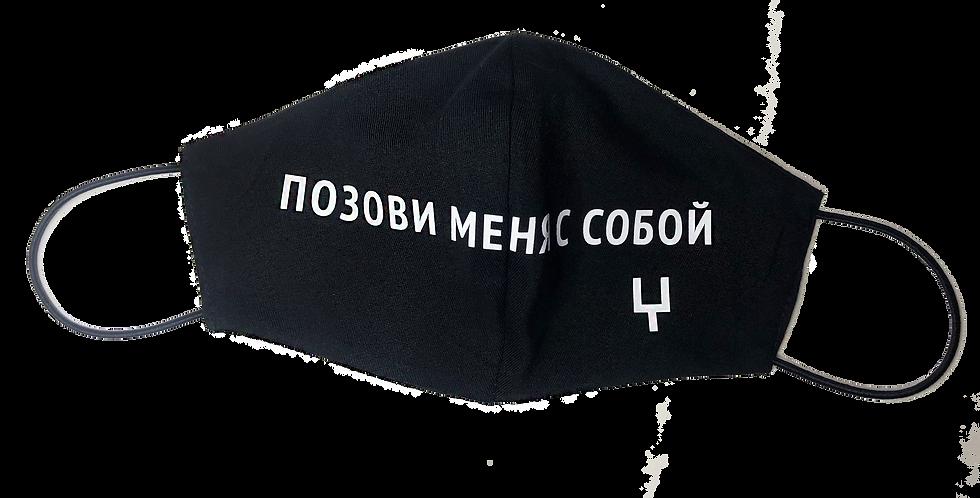 """Тканевая защитная маска """"ПОЗОВИМЕНЯССОБОЙ"""" черная"""