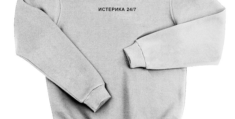 """Свитшот  """"Истерика 24/7"""""""