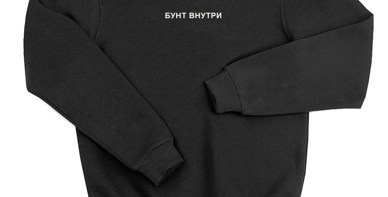 """Свитшот """"Бунт внутри"""""""