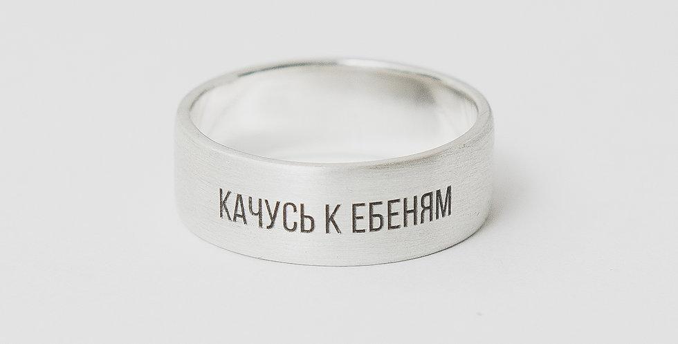 """Кольцо """"Качусь к ебеням"""""""