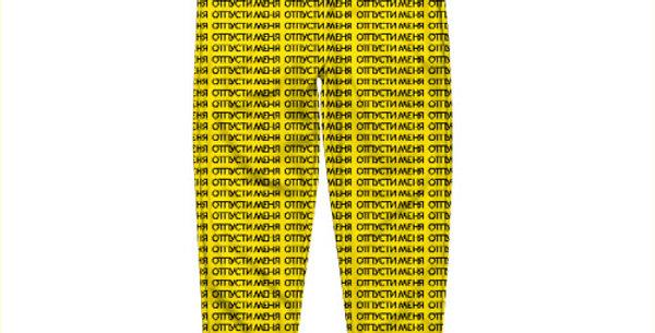 """Штаны """"Отпусти меня"""" желтые"""