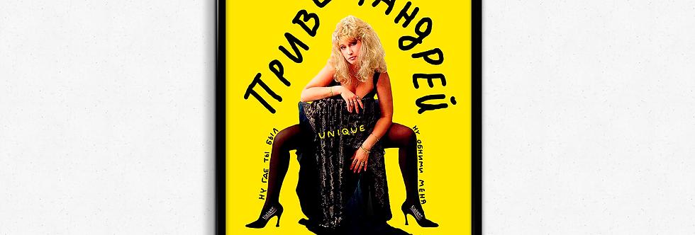 """Постер """"Привет, Андрей"""""""