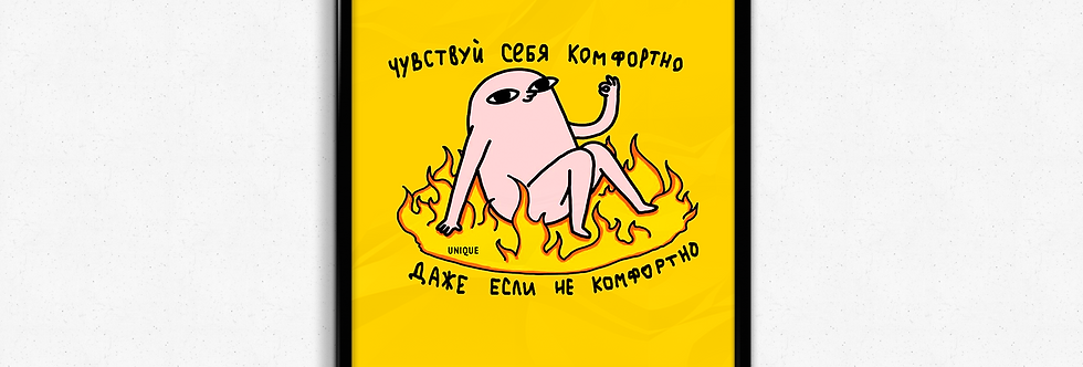 """Постер """"Чувствуй себя комфортно, даже если не комфортно"""""""