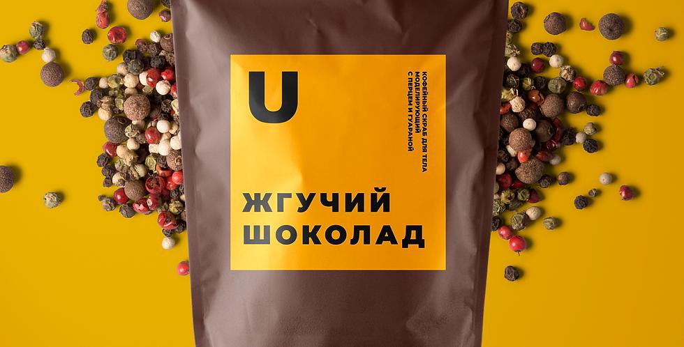 """Кофейный скраб моделирующий """"Жгучий Шоколад"""""""