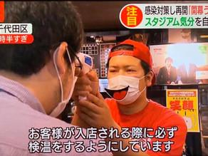 テレビ朝日「スーパーJチャンネル」にてコロナ禍における弊社の安全対策が取り上げられました。