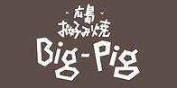 BPロゴカーキ.jpg