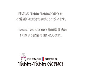 ★Tchin-TchinGORO営業再開のお知らせ★