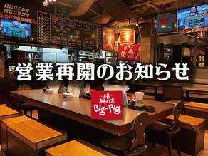 Big-Pig神田カープ本店は2021年3月8日より16:00~20:00の時短で営業再開いたします。皆様と久しぶりにお会いできることを楽しみにお待ちしております。