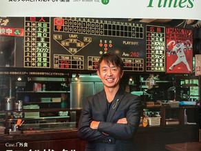 「FOODS CHANNEL TIMES」さんの表紙に採用していただき特集インタビューも4ページにわたり掲載されました。