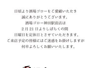 酒場ゴロー神田駅前店は2月21日より、しばらくの間、日曜日を定休日とさせていただきます。
