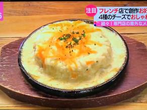 日テレ「news every」の「専門店の意外なメニュー特集」にてTchin-TchinGOROのフレンチお好み焼が紹介されました。